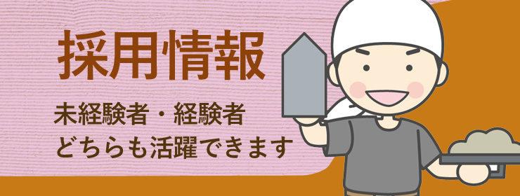 愛知県・左官業の採用情報